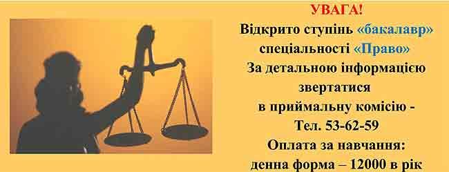 bakalavr_pravo-1.jpg (118.83 Kb)