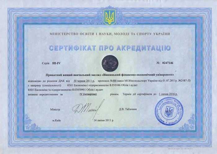 bo-4i-sertifikat.jpg (82.5 Kb)