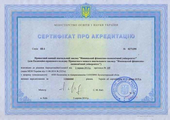 bo-i-sertifikat.jpg (83.27 Kb)