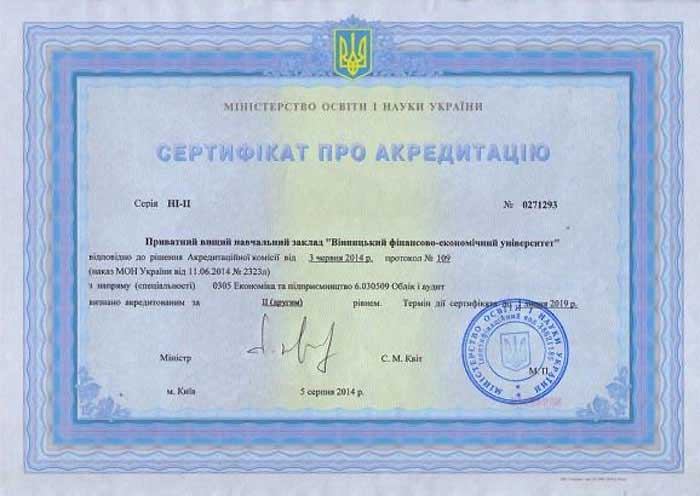bo-ii-sertifikat.jpg (78.06 Kb)