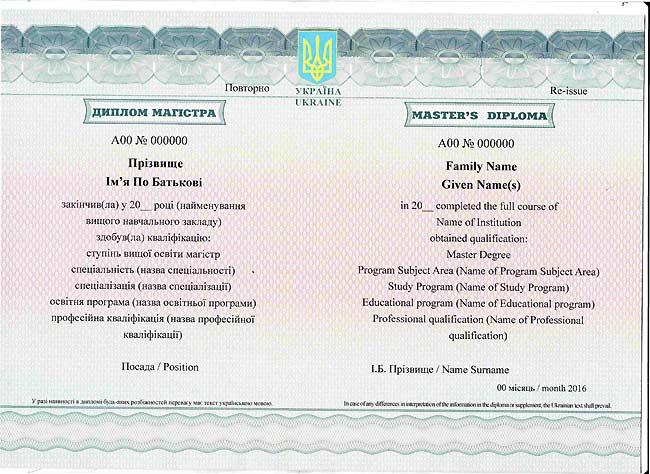 Купить диплом ветеринара заочно Диплом специалиста НОВОГО ОБРАЗЦА Киржач купить диплом ветеринара заочно Типографский бланк 15 000 руб Настоящий ГОЗНАК 22 000 руб