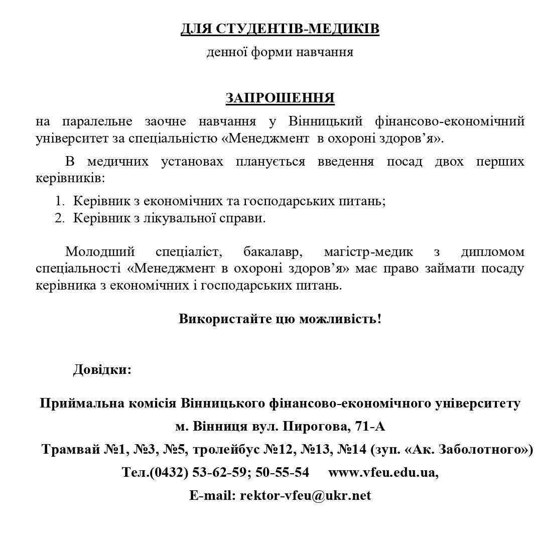 dlya_studentiv-medikiv_page-0001.jpg (343.12 Kb)