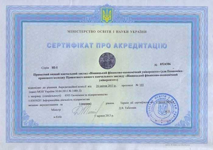 ek-i-sertifikat.jpg (73.32 Kb)