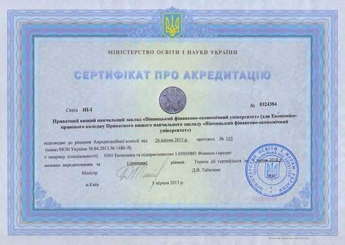 fk-i-sertifikat.jpg (78.65 Kb)