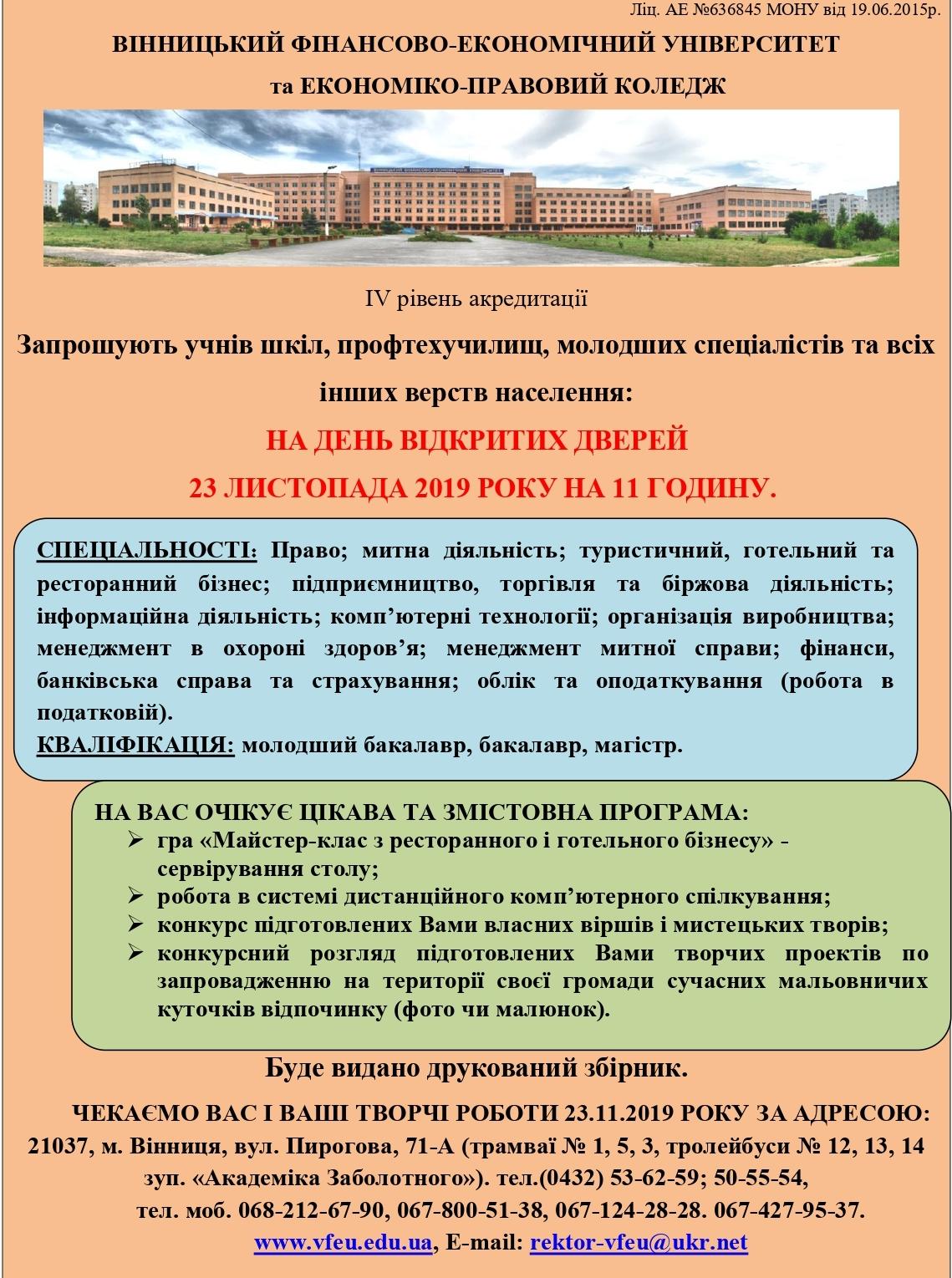 kopiya_dvd_kursi_page-0001.jpg (1008.83 Kb)