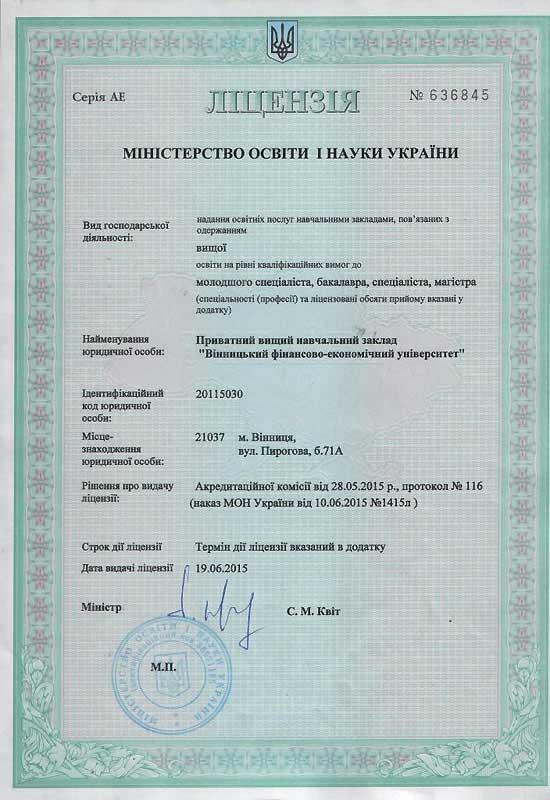 licenziya-0001.jpg (135.32 Kb)