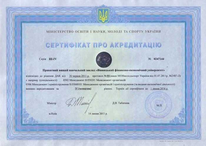 mo-4-sertifikat.jpg (78. Kb)