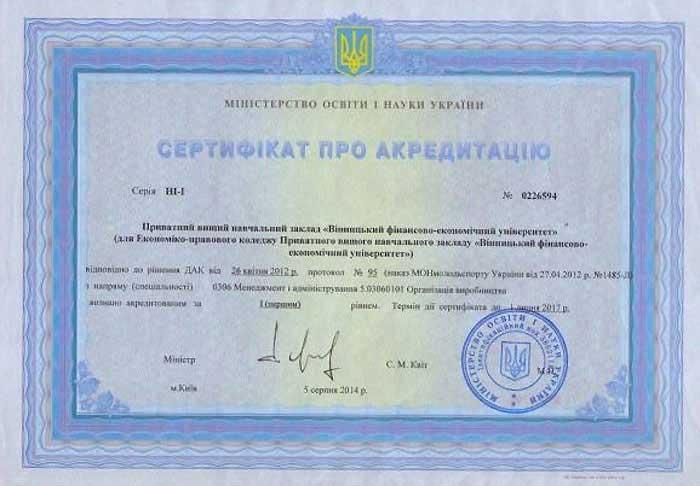 mo-i-sertifikat.jpg (79.88 Kb)