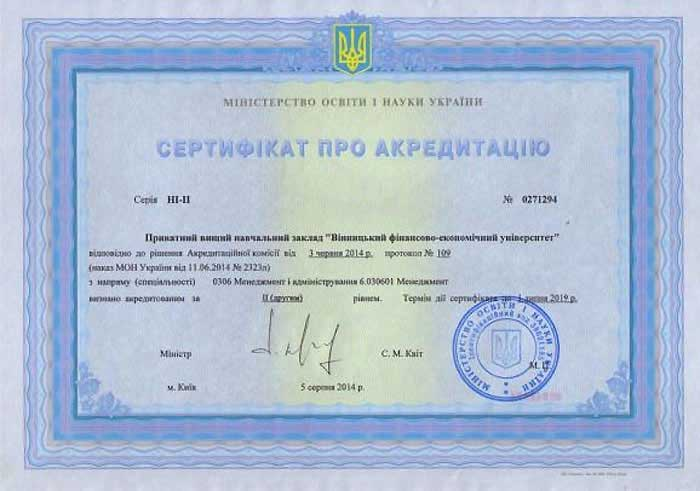 mo-ii-sertifikat.jpg (77.94 Kb)