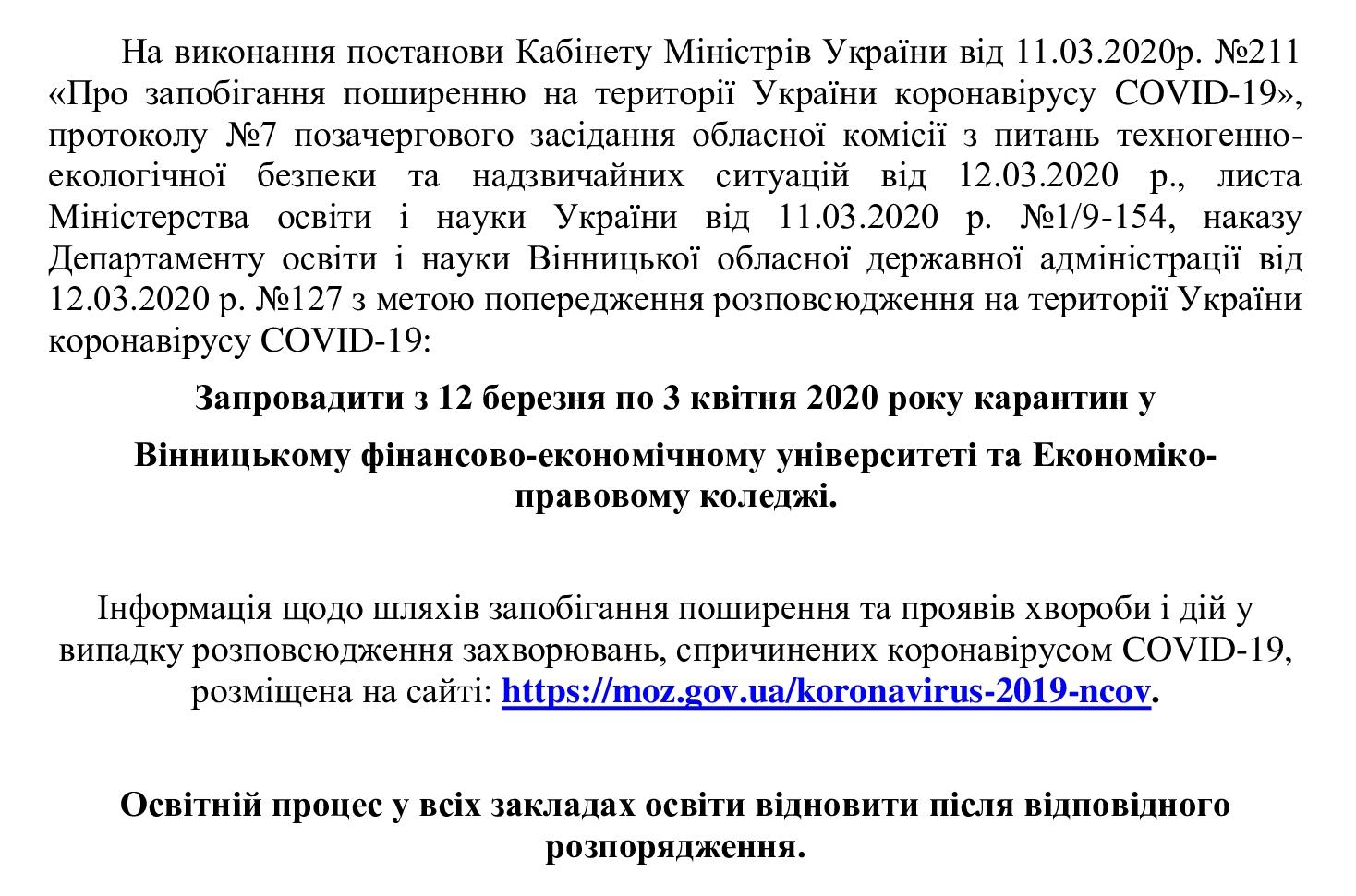 na-vikonannya-postanovi-kabinetu-ministriv-ukraini-vid-11.jpg (603.21 Kb)
