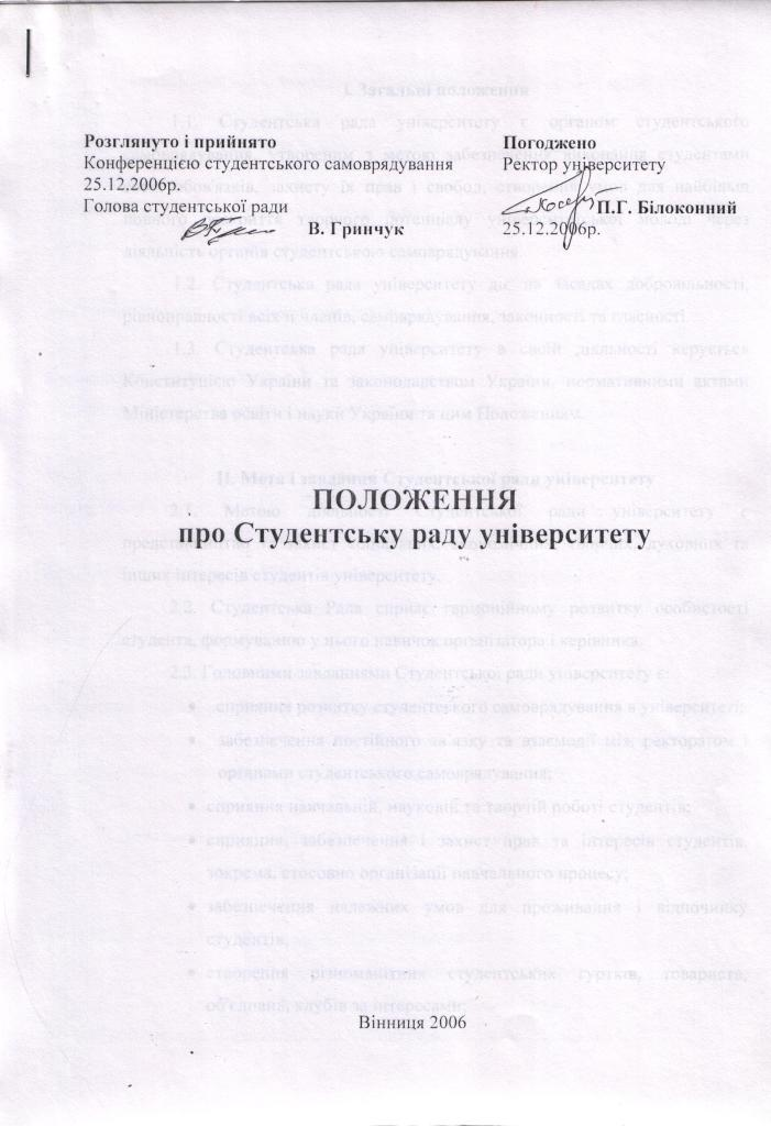 Regulations on the Student Council of the University