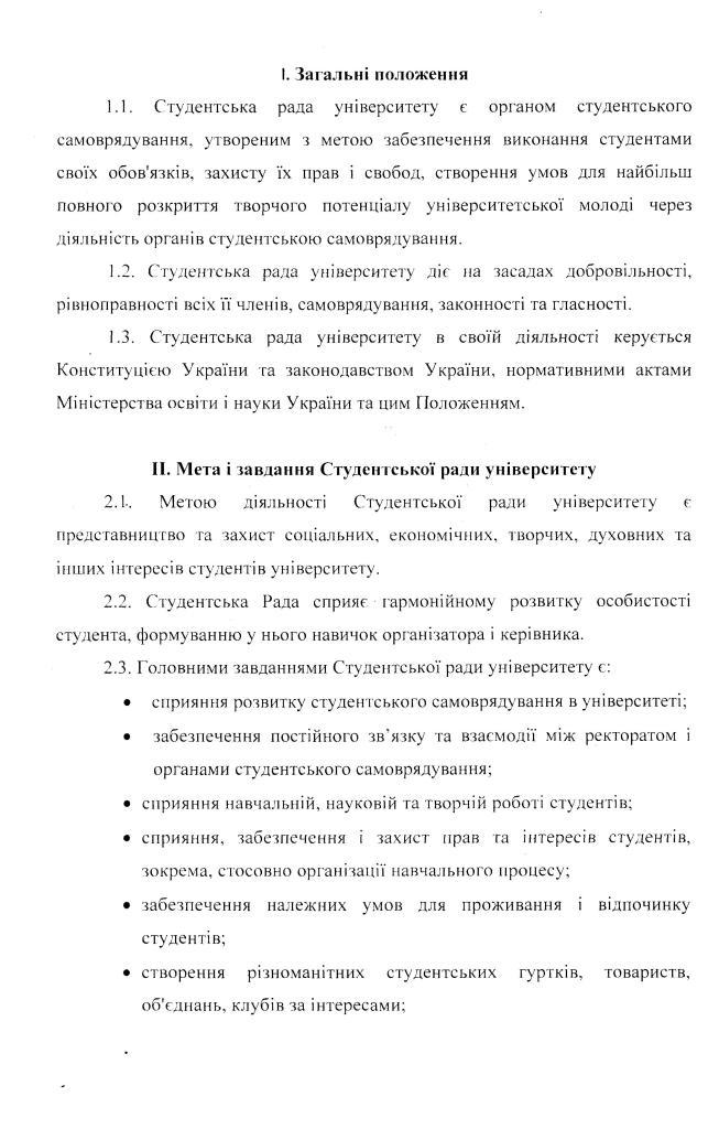 polozhennya_pro_stud_radu_-_0002.jpg (98.92 Kb)