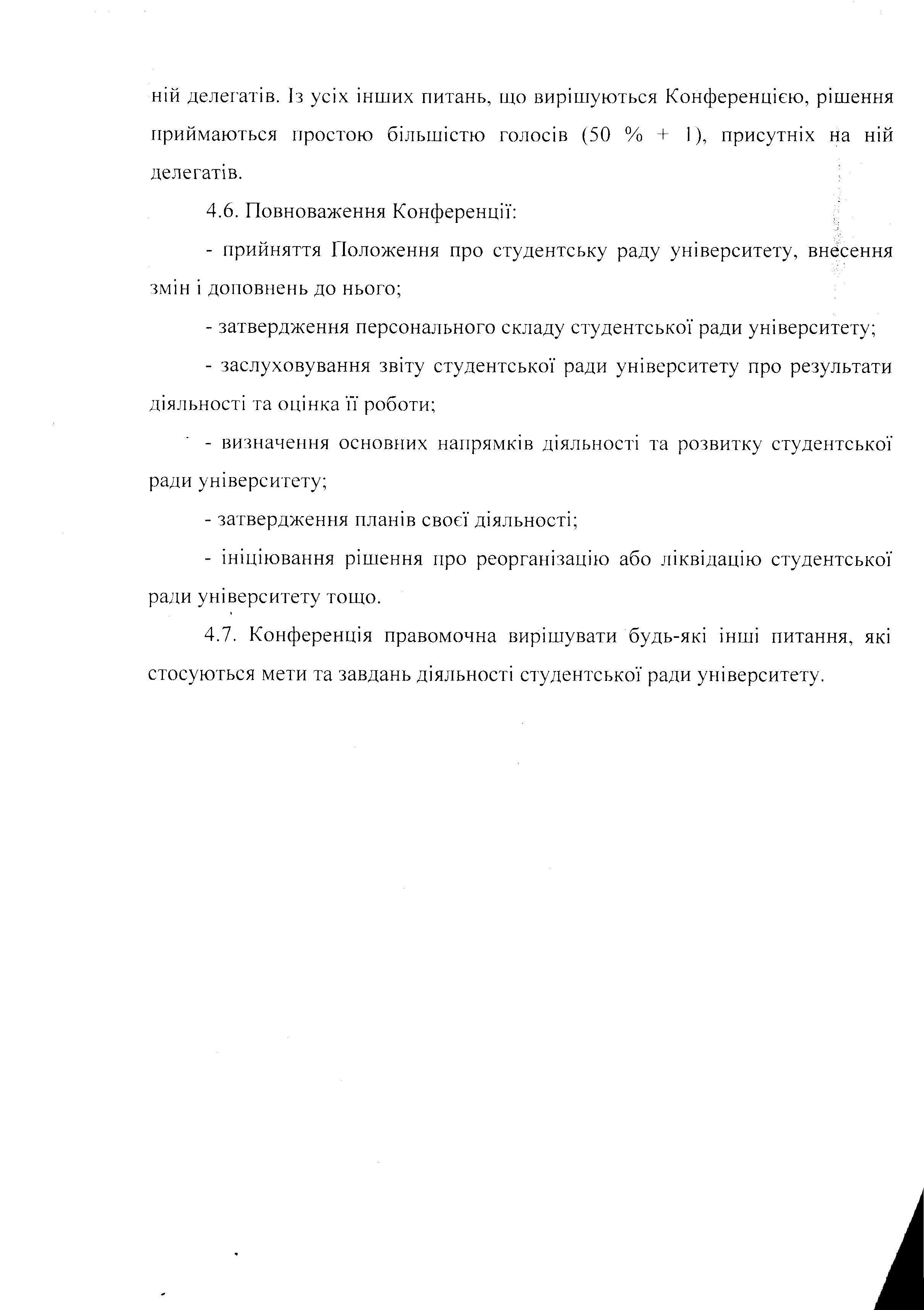 polozhennya_pro_stud_radu_-_0005.jpg (422.67 Kb)