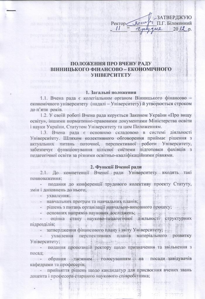 polozhennya_pro_vchenu_radu_-_0001.jpg (127.98 Kb)