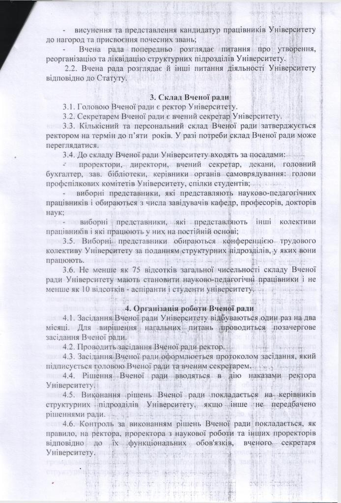 polozhennya_pro_vchenu_radu_-_0002.jpg (142.56 Kb)
