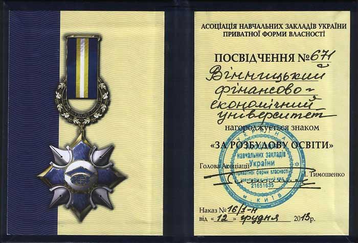 posvidchennya-2.jpg (120.56 Kb)