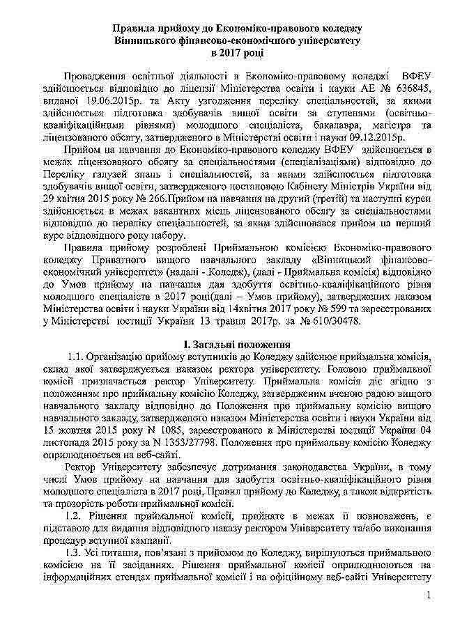 pravila_koledzh_17-01.jpg (500.54 Kb)