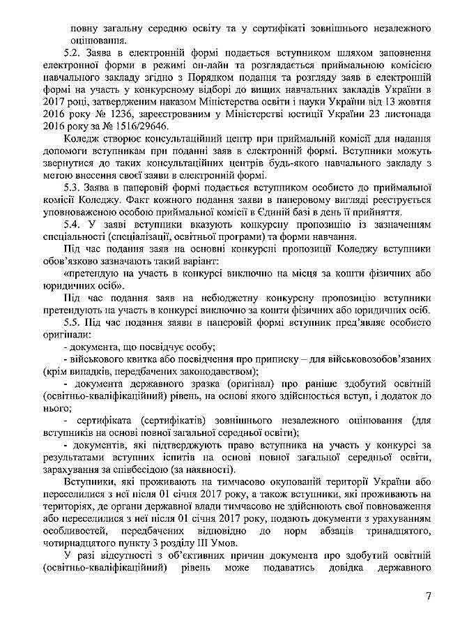 pravila_koledzh_17-07.jpg (471.2 Kb)