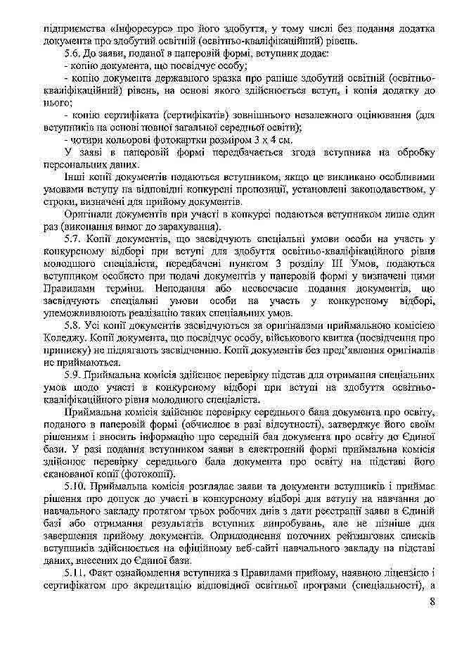 pravila_koledzh_17-08.jpg (3.71 Kb)