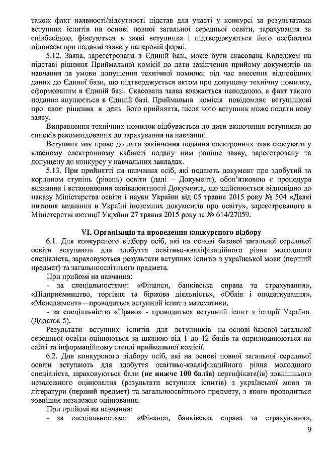 pravila_koledzh_17-09.jpg (4.9 Kb)