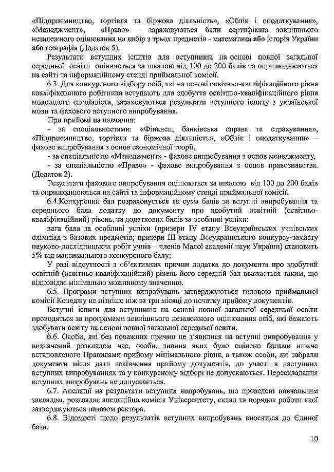 pravila_koledzh_17-10.jpg (5.4 Kb)
