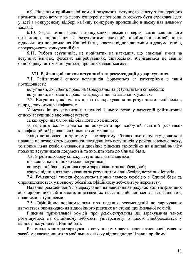 pravila_koledzh_17-11.jpg (446.95 Kb)