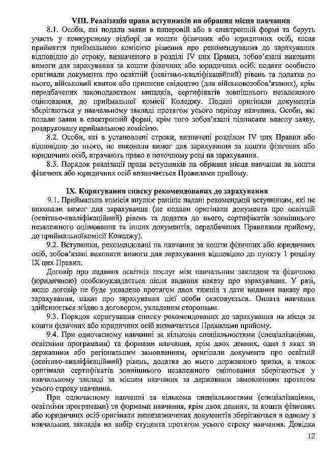 pravila_koledzh_17-12.jpg (522.81 Kb)