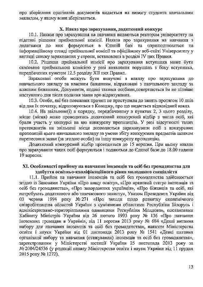 pravila_koledzh_17-13.jpg (501.63 Kb)