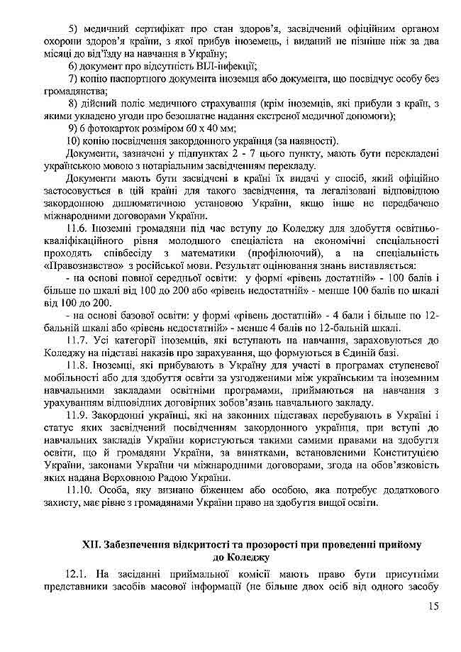 pravila_koledzh_17-15.jpg (460.87 Kb)
