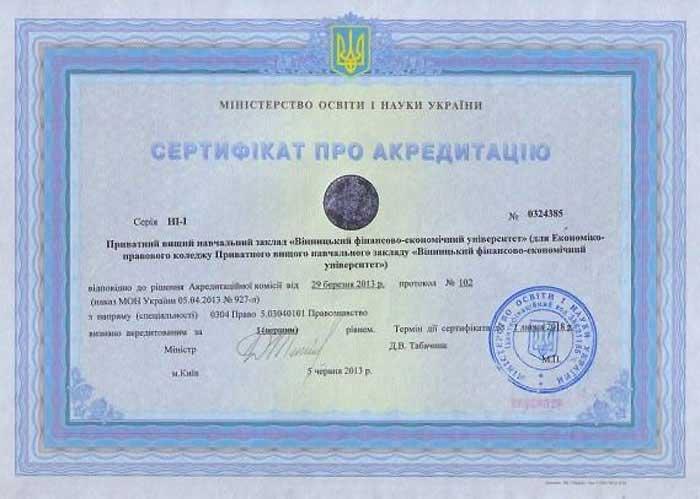 pravo-i-sertifikat.jpg (78.68 Kb)