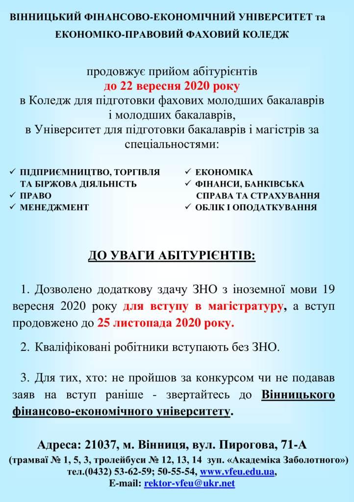 reklama_prodovzheno_nabir.jpg (103.76 Kb)