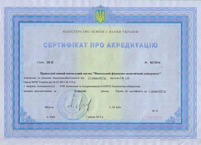 sertifikat-6.030502ek-2015.jpg (361.43 Kb)