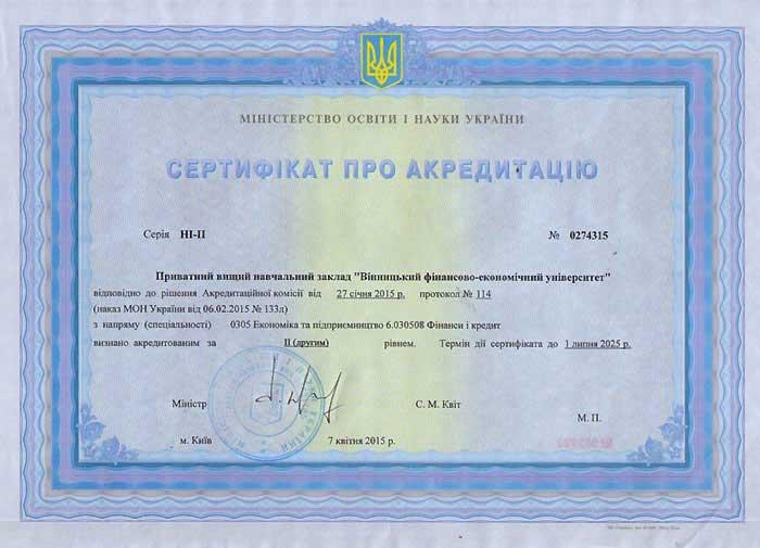 sertifkat-6.030508-fk-2015.jpg (361.59 Kb)