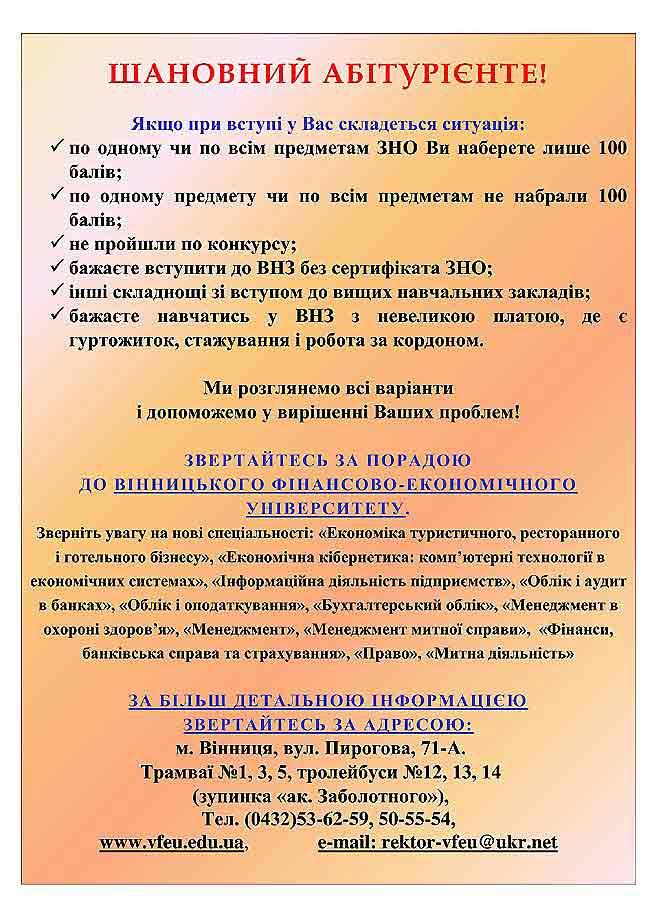 situaciya_vtsup_1.jpg (409.02 Kb)
