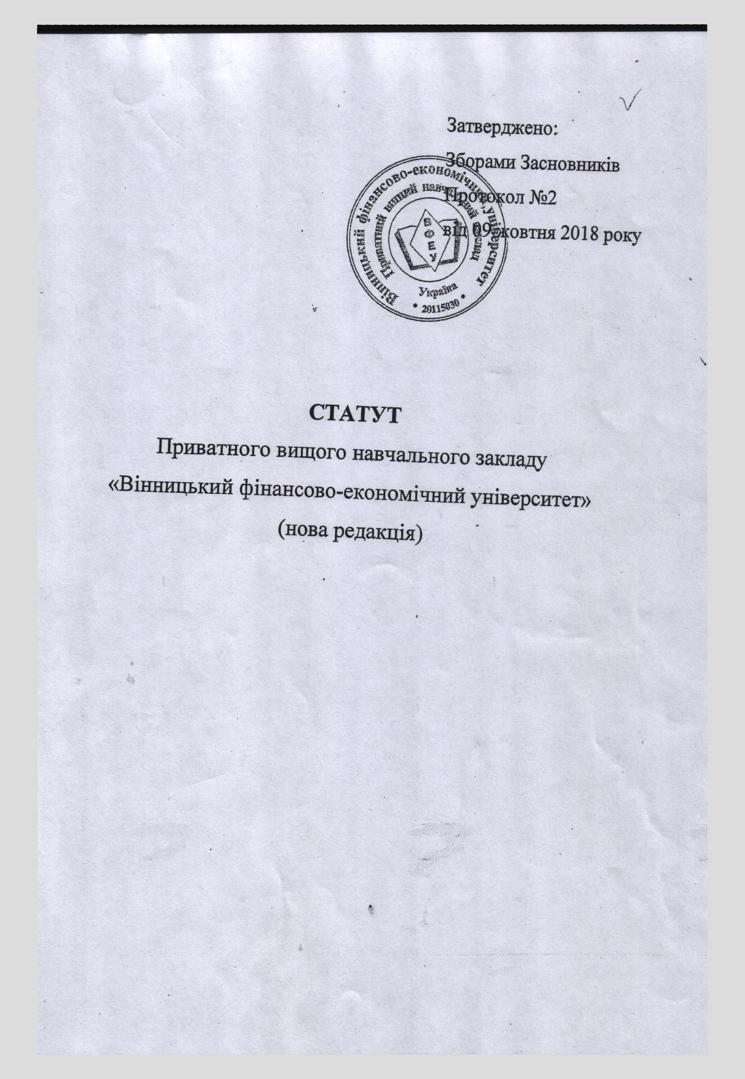 statut_titulka_i_posled_str_-_0001.jpg (945.89 Kb)