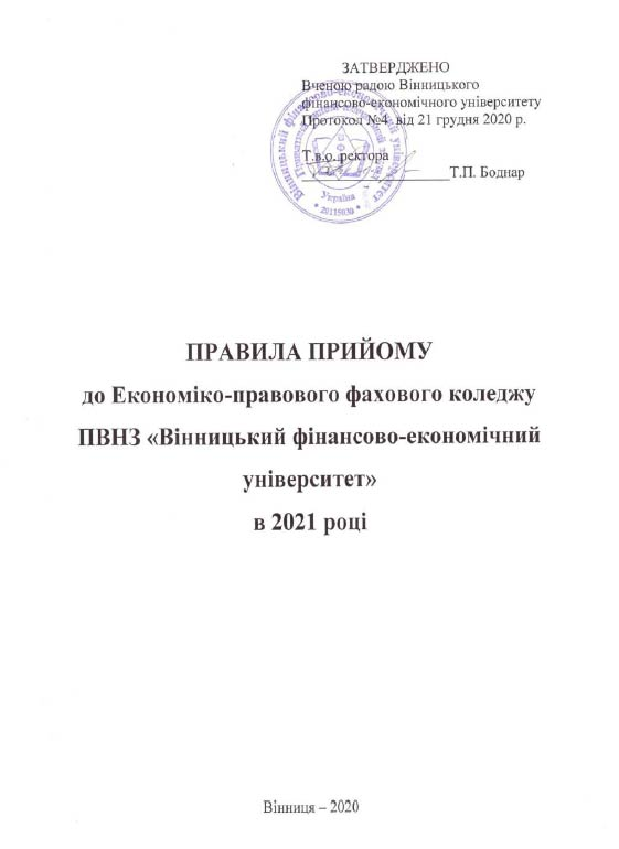 titutka_zmini_pp_koledzh.jpg (111.39 Kb)