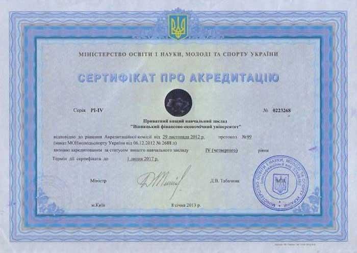 univer-4-sertifikat.jpg (81.8 Kb)