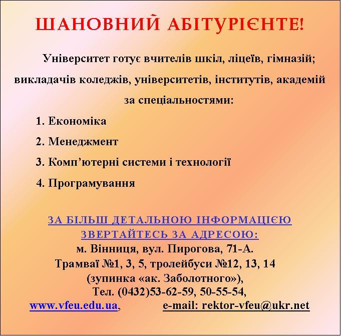 vchiteli_shkil.jpg (200.01 Kb)
