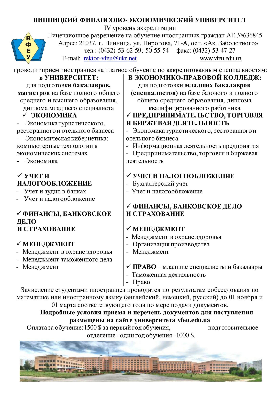 vinnytsya_finance_and_economics_university-2.jpg (442.93 Kb)