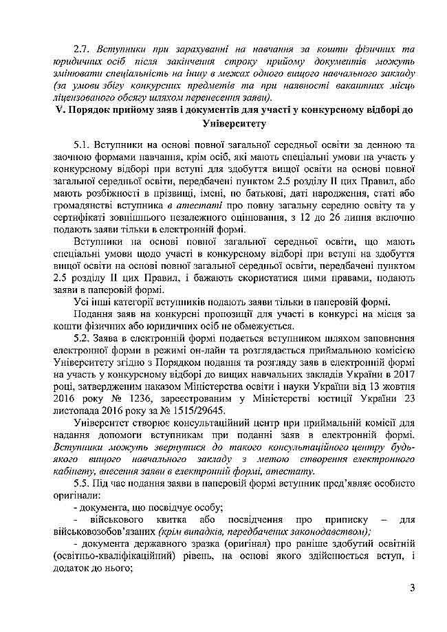zmini_do_pravil_priiomu-3.jpg (4.89 Kb)