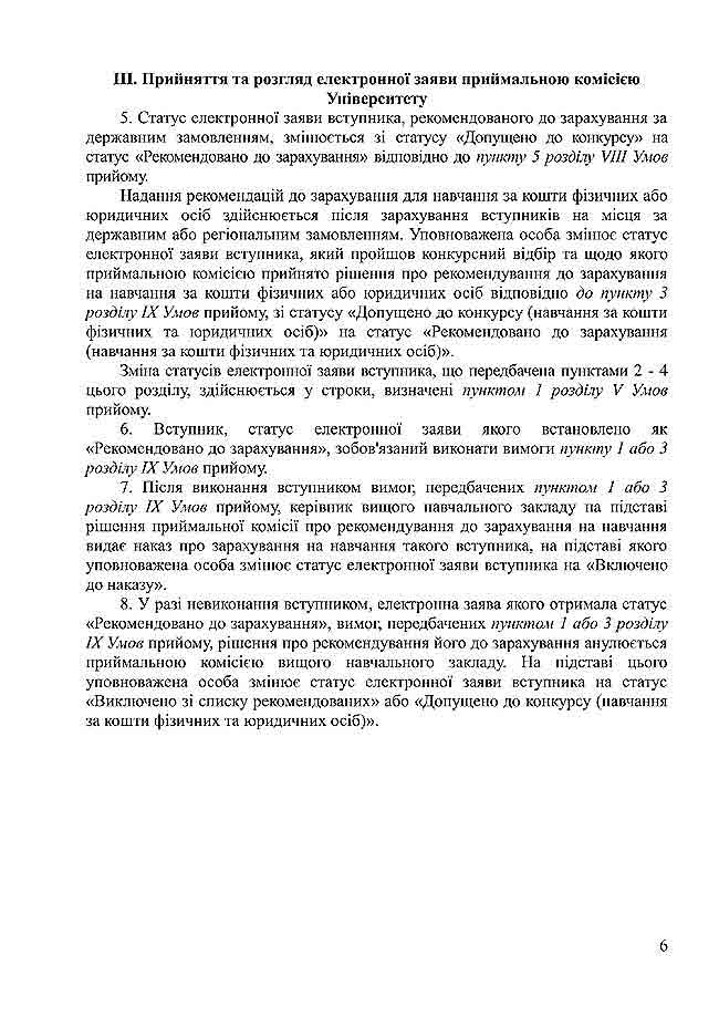 zmini_do_pravil_priiomu-6.jpg (358.62 Kb)