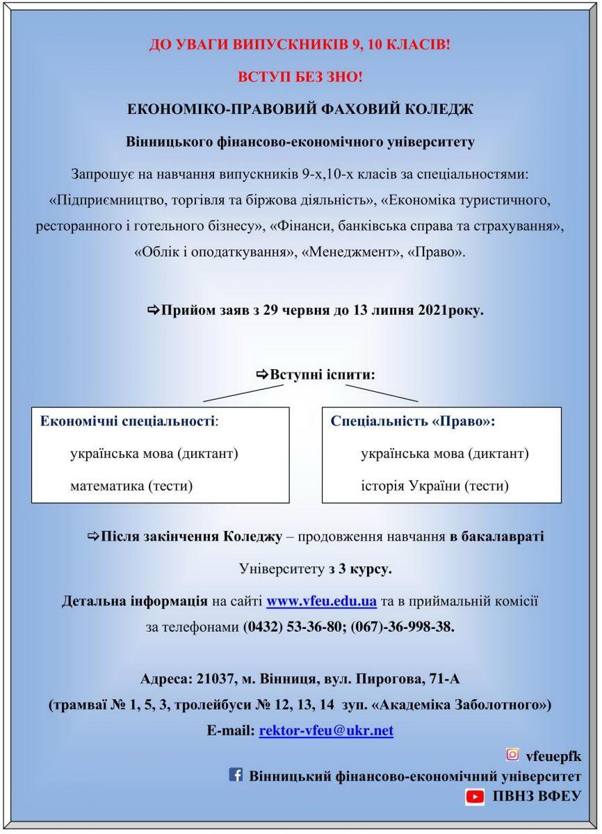 9_klasi_vstup_bez_zno.jpg (144.37 Kb)