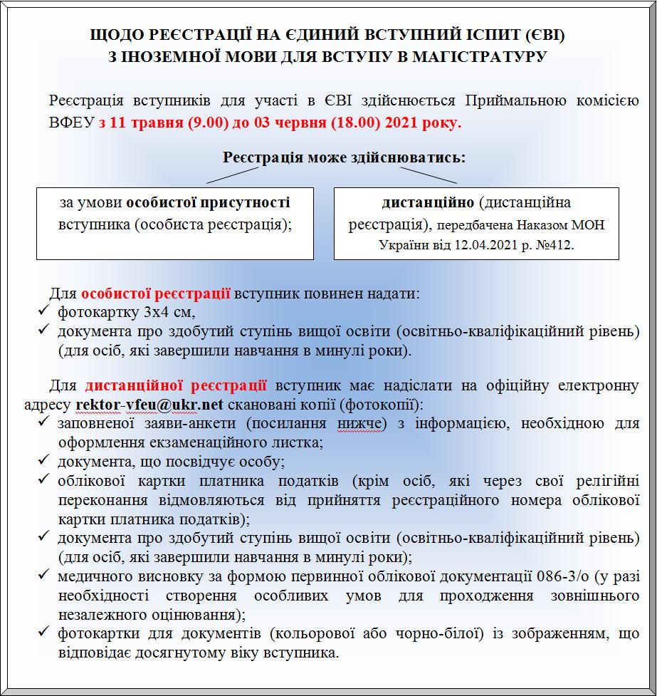 Щодо реєстрації на єдиний вступний іспит (ЄВІ)  з іноземної мови для вступу в магістратуру