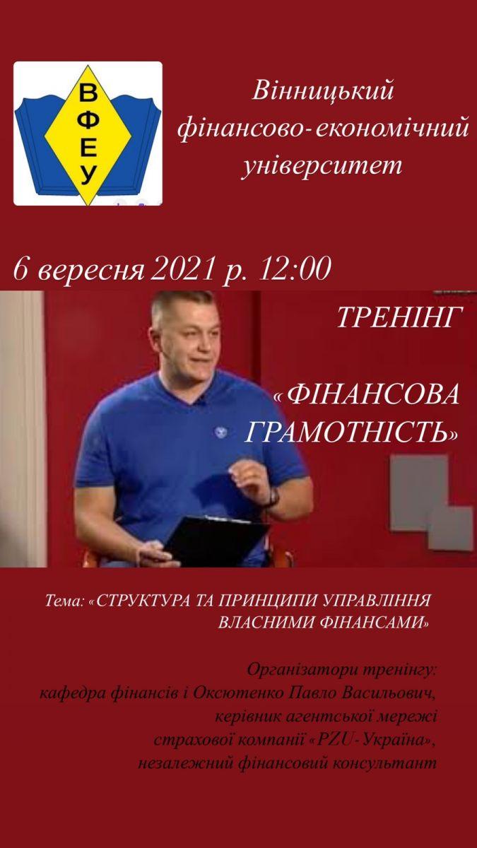 seminar-ekonom-gramotn12.jpg (81.85 Kb)