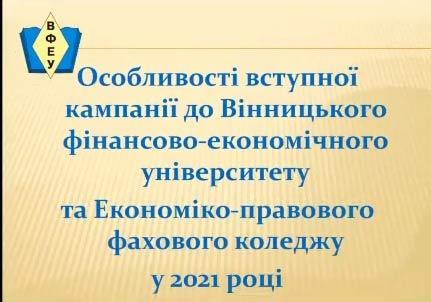 Вступ до ВФЕУ у 2021 році